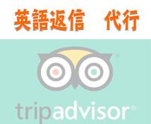 トリップアドバイザー口コミの英語返信を代行します クレームや嫌がらせなどへの流暢な英語返信も可能です