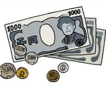 お金のかせぎ方、無料で手に入れる方法教えます /あなたにあった色々なお金の手に入れ方指導致します。