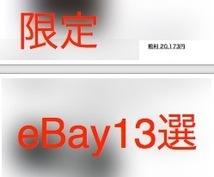 ヤフオク→eBay価格差がある商品13選紹介します eBayでどのような商品が売れているのか見てみたい方向け!