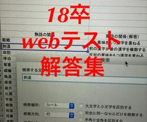 webテストの解答集を提供いたします 18卒必見 webテスト解答集 SPI 玉手箱 GAB 就活