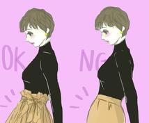 トレンドファッションイラスト描きます♡ファッションブロガーさん向け