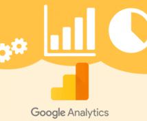 GA分析/ウェブ集客改善のご相談乗ります Googleアナリティクス分析をもとにした集客改善サポート