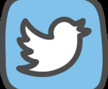 【今だけ500円】Twitterの美容&雑学系垢で1週間代理ツイート♡(宣伝/拡散/広告)