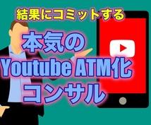Youtubeマネタイズコンサルします youtubeアドセンスに頼らない収益化方法