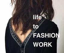 ファッションをお仕事にしたい方のご相談に乗ります ファッションのお仕事をしたいあなたへ