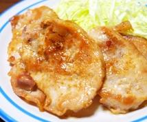 男性の胃袋を掴むレシピ教えます 和食料理人が教える生姜焼きレシピ