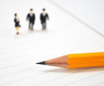 学生応援!履歴書・ESの添削をします 就職活動中の方!これから始める方!納得のES作成したい方へ