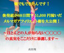 ビジネス初心者がメールだけで月収5万円稼いだ方法をまとめたレポート差し上げます