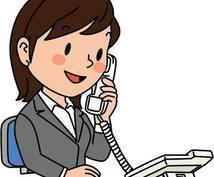 あなたの代わりに電話代行致します 電話が苦手!日中多忙!電話に関するお悩みはお任せ下さい