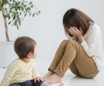 孤育てママ・パパのお話し・お悩みをお聞きします 孤育てママ・パパ!普段の悩みを話して発散しませんか?