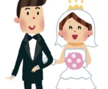 1ヶ月間心理士が婚活カウンセリングします 婚活が思うようにすすまない方、婚活が辛いと感じている方へ