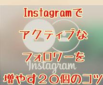 【情報】Instagramインスタグラムのフォロワーを増やす 20個のコツ