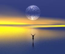 貴方だけの【志】を一緒に見付け未来の霧を晴らします 心理学&占星術よりアプローチ!貴方の将来のビジョンを明確に!