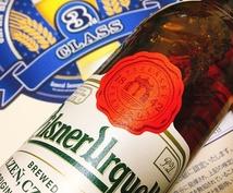 日本ビール検定3級勉強法教えます 日本ビール検定の資格を取ろうとお考えの方