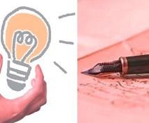 会社名・キャッチコピー・ネーミングを承ります 起業や節目に会社名を考案・変更、商品・サービスの名前承ります