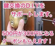 マンション・アパートの鍵交換はDIY(自分でやる)がお得。 部品診断から作業方法までサポートします。