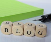 ブログの中身を見直すお手伝いをします キーワードやテーマを見直したらもっと良くなるかも。