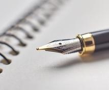 文章の誤字・脱字、その他ダブルチェックをします 文章のチェックに時間を割けない方、不安な方をお手伝いします