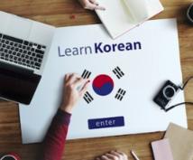 韓国語の悩みは解決できます 韓国語の発音を1週間でネイティブに近づけます。