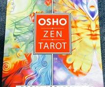 和尚禅タロット/自分の心を読み解くことができます -無意識を映し出す鏡を体験しませんか?-