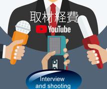 世田谷通信社がお店会社のYou Tube作成します YouTubeでお店、会社のPRを安価に効果的に行いましょう