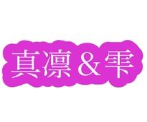 姉妹でLINEの返信添削します 縁結びのお手伝い♡恋のキューピット♡