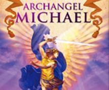 ミカエルカードでリーディングします 大天使ミカエルオラクルカードであなたに幸せのメッセージを♡