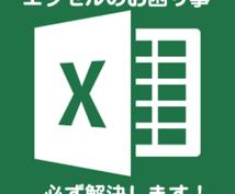 Excel自動化で「困った」を解決します 【excelVBA】業務効率化で早く家に帰りましょう!