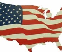 アメリカでのビジネスのアドバイス致します アメリカのビジネスのことでお困りなことありませんか?