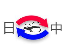 中国語→日本語→中国語(簡、繁)を翻訳いたします 低価格ながら自然で丁寧に、正しく翻訳、校正をいたします!