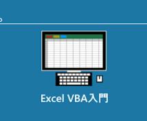 Excelマクロの自動化ツールを作成します 毎日のルーチン作業を楽にしませんか?