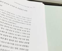 漫画、小説、論文等韓国語を日本語に翻訳します とにかくこの韓国語の意味が知りたい!というときに
