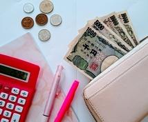 家計、資産運用アドバイスいたします お金が貯まらない、老後が不安などのご相談おまちしてます。
