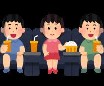 あなたが好きな映画を見て感想をお伝えします 指定された映画をじっくり観ます!感想を語り合いましょう!