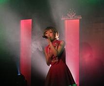 女性ボーカル*即日もOK!仮歌承ります ジャンル問わず、楽曲イメージに合わせて納品いたします。