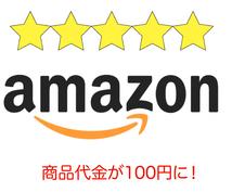 商品の口コミを依頼するおひねり代金が安くなります Amazon商品販売限定です。
