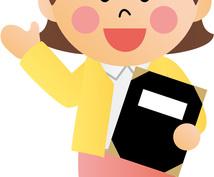 小学校の先生の悩み相談にのります 塾講師・小学校教諭合計13年の知恵と工夫伝えます!