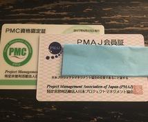 給料が上がる!P2M資格試験勉強を手伝います 特にPMC、PMS合格を目指す方へ