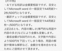 メール、お手紙、論文なんでも和訳・英訳致します *内容問わずとにかく英語で困っている人お助けします*