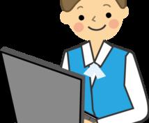 元営業職☆Word文書、エクセルリスト作成します 忙しいのに、雑務がてんこ盛りのあなたにオススメ!