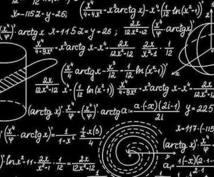 大学受験までのどんな数学の問題でも添削します 受験数学に悩んでいる/解き方考え方がわからないあなたへ