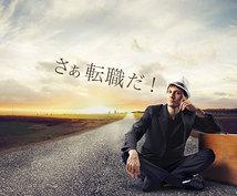 転職希望者へWEB業界特化の転職サポートでお助け!!