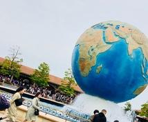 東京ディズニーランド·シーの旅行プラン計画します 自分だけの特別なプランでディズニーを楽しみましょう!!
