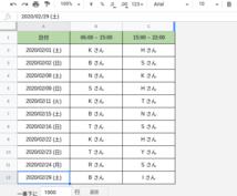 シフト表の作成を自動化します 毎月のシフト表作成をコンピューターにまかせてみませんか?