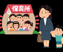 あなたのお子さまが待機児童にならないよう、認可保育園に入る確率を上げる方法を教えます。