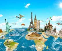 一生に一度の素敵なご旅行をプランニングします 旅行大好き 元添乗員があなたのために情報をサーチ