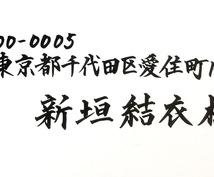 1枚70円!筆耕承ります 結婚式の招待状、ハガキ等の筆耕承ります。