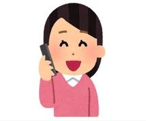 ジャンルは何でもOK!電話で貴方のお話聞きます 。話し相手を探している方に。愚痴や内緒事を話したい時に。