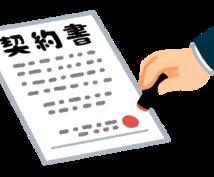 役員の就任契約書の作成のご相談に応じます 役員の就任契約書作成のご相談に応じます