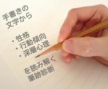 たった5文字で性格がわかる!『mini筆跡診断』